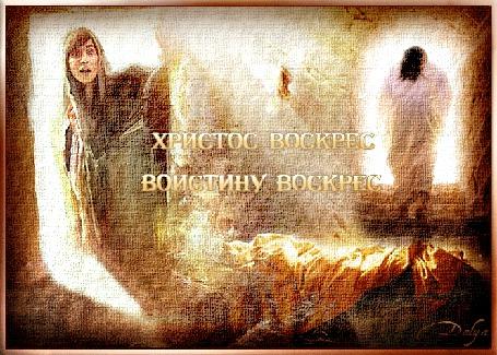 Анимация Пасха, воскресший Иисус выходит из пещеры, удивленная девушка заглядывает в пустую пещеру, в пещере настил, на котором лежал Иисус (Христос воскрес! Воистину воскрес!) (© ДОЛЬКА), добавлено: 10.04.2015 01:36