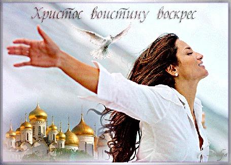 Анимация Пасха, на фоне неба и церкви стоит девушка широко раскинув руки, над ней летает голубь. (Христос воистину воскрес! )