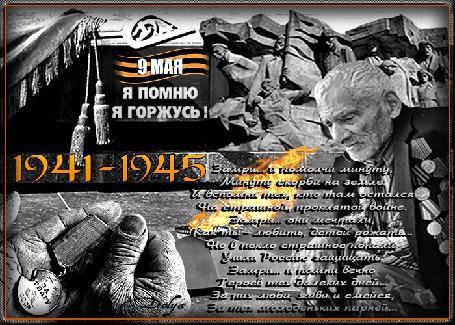 Анимация 9 мая, день победы, знамя, у памятника погибшим воинам горит вечный огонь, сидит старик, в руках медаль за отвагу, (ЗАМРИ И ПОМОЛЧИ МИНУТУ, МИНУТУ СКОРБИ НА ЗЕМЛЕ. И ВСПОМНИ ТЕХ, КТО ТАМ ОСТАЛСЯ НА СТРАШНОЙ, ПРОКЛЯТОЙ ВОЙНЕ. ЗАМРИ. ОНИ МЕЧТАЛИ, КАК ТЫ - ЛЮБИТЬ, ДЕТЕЙ РОЖАТЬ. НО В ПЕКЛО СТРАШНОЕ ПОПАЛИ, УШЛИ РОССИЮ ЗАЩИЩАТЬ. ЗАМРИ. И ПОМНИ ВЕЧНО ГЕРОЕВ ТЕХ ДАЛЁКИХ ДНЕЙ. ЗА НИХ ЛЮБИ, ЖИВИ И СМЕЙСЯ, ЗА ТЕХ МОЛОДЕНЬКИХ ПАРНЕЙ. ) (© ДОЛЬКА), добавлено: 16.04.2015 12:04