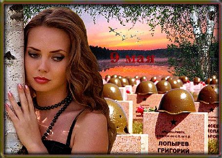 Анимация 9 мая, день победы, на фоне неба, леса и реки стоит девушка у березки, рядом памятные плиты погибшим солдатам