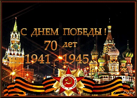 Анимация 9 мая, день победы, Кремль, Москва, салют, георгиевская ленточка, орден красной звезды (с днем победы, 70 лет, 1941 - 1945)