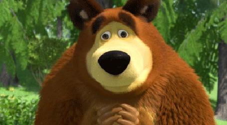 Анимация Мишка из мультфильма Маша и медведь, прижав лапы к груди, с мольбой обращает к нам свой взгляд (© Solnushko), добавлено: 21.04.2015 16:23