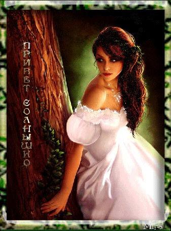 Анимация Девушка шатенка с длинными волосами в белом, легком, открытом платье и в блестящем колье на шее опирается правой рукой о дерево (Привет, Солнышко!)