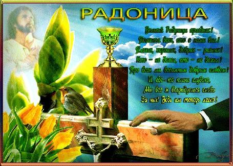 Анимация Радоница, на фоне неба и облаков стоит крест, на котором лежит рука и сидит птица, символ души, в облаках лик иисуса, на кресте стоит лампадка, возложены желтые тюльпаны (радоница, Великий Радуницы праздник! Помянем всех, кто с нами был! Плохих, хороших, добрых – разных! Кто – не допел, кто – не дожил! Про всех мы вспомним добрым словом! И, где-то плача глубоко, Мы все ж возрадуемся сноваЗа них! Ведь им теперь легко!)