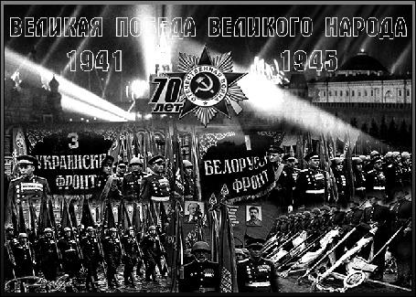 Анимация 9 мая, День Победы, послевоенный парад на красной площади (великая победа великого народа, 1941-1945) (© ДОЛЬКА), добавлено: 25.04.2015 15:36