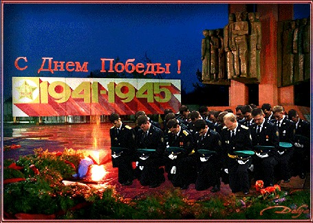 Анимация Праздник 9 мая, день победы, у памятника погибшим солдатам, у вечного огня стоят коленопреклоненные воины, лежат цветы, салют, (с днем победы! 1941-1945)