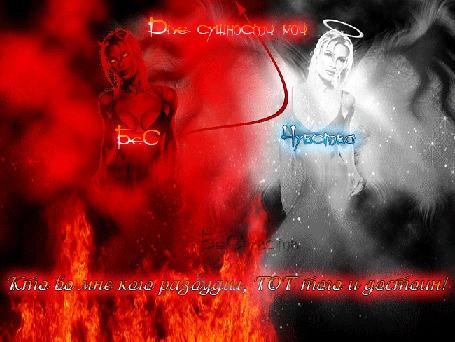 Анимация Ангел и Демон - две сущности одной девушки (Две сущности мои. Кто во мне кого разбудил, ТОТ того и достоин) (© Bezchyfstv), добавлено: 28.04.2015 00:14