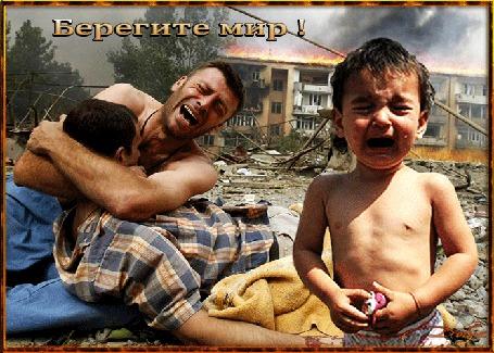 Анимация Война, разрушенные дома, небо в в огне и дыму, мужчина обнимает убитого родственника, рядом стоит ребенок, девочка, плачет. ужасы войны (берегите мир!)