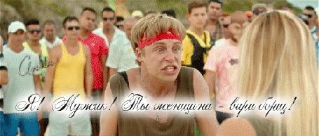 Анимация Актеры Александр Головин и Наталья Рудова кадры из фильма Женщины против мужчин на пляже ругаются на эмоциях (Ты женщина - вари борщ! - Запомни! Семейная жизнь - это Спарта!) (© Bezchyfstv), добавлено: 29.04.2015 23:53