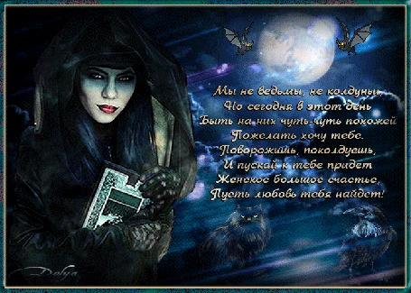 Анимация Праздник вальпургиева ночь, ночь, на небе полная луна, летают летучие мыши, Стоит девушка с колдовской книгой, возле нее сидит черный кот и ворон, (Мы не ведьмы, не колдуньи, Но сегодня в этот деньБыть на них чуть-чуть похожейПожелать хочу тебе. Поворожишь, поколдуешь, И пускай к тебе придетЖенское большое счастье, Пусть любовь тебя найдет!) (© ДОЛЬКА), добавлено: 30.04.2015 01:58