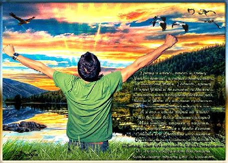 Анимация На фоне неба, солнца, леса, реки и гор летают птицы, стоит радостный мужчина с поднятыми к небу руками (Грешу и каюсь, каюсь и грешу, Упав - встаю, и снова спотыкаюсь. О милости Тебя, Господь, прошу, И пред твоим величием склоняюсь. Спасибо, что прощаешь всякий раз, Когда к Тебе в смиренье прибегаю.)