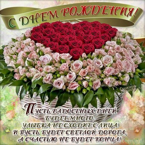 С днем рождения картинки букеты цветов