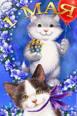 Анимация Котята поздравляют с 1 мая