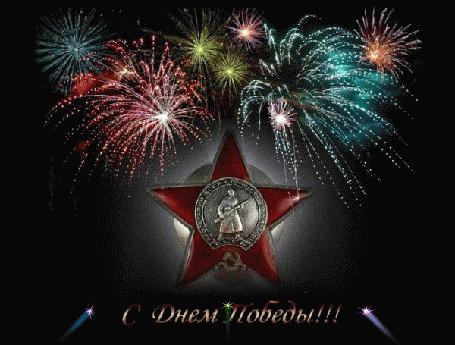 Анимация С Днем Победы, на фоне звезды праздничный салют (© Natalika), добавлено: 02.05.2015 18:08