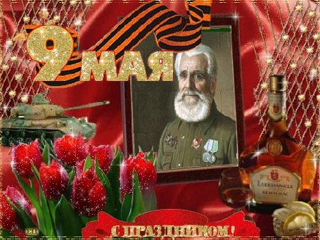 Анимация День Победы, портрет ветерана в рамке, рядом тюльпаны и угощение. С праздником 9 мая (© Natalika), добавлено: 02.05.2015 18:13