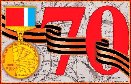 Анимация День Победы, медаль, орден, ленточка переплетает цифру 70 (© Natalika), добавлено: 02.05.2015 18:18