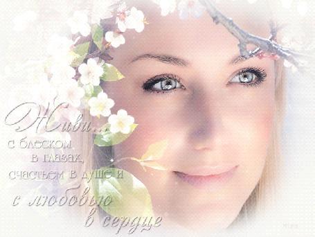 Анимация Улыбающаяся девушка стоит возле цветущих веточек (Живи с блеском в глазах, счастьем в душе и с любовью в сердце)
