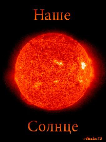 Анимация Вращающееся раскаленное красное Солнце, Наше Солнце, Akela 73 (© Akela), добавлено: 03.05.2015 02:47