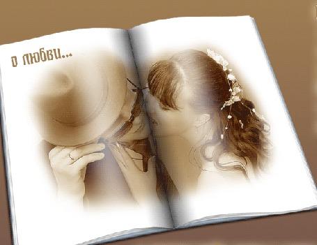Анимация Во время перелистывания страниц книги, девушка целует парня (о любви.) (© Akela), добавлено: 03.05.2015 04:03