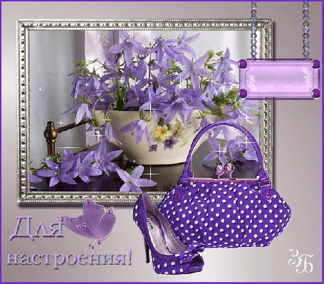 Анимация Гламурные аксессуары сумочка и туфли в горошек, Для настроения (© Natalika), добавлено: 03.05.2015 14:32