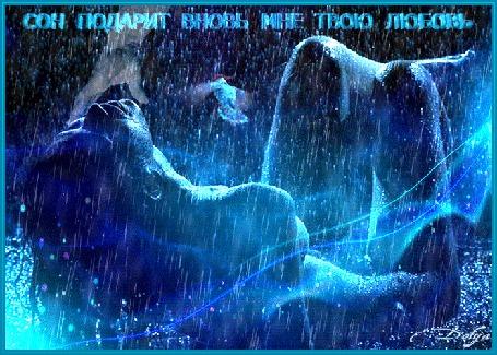 Анимация Обнаженная девушка лежит под дождем, рука мужчины нежно касается щеки, летает птичка колибри, идет дождь, (сон подарит вновь мне твою любовь) (© ДОЛЬКА), добавлено: 05.05.2015 01:15