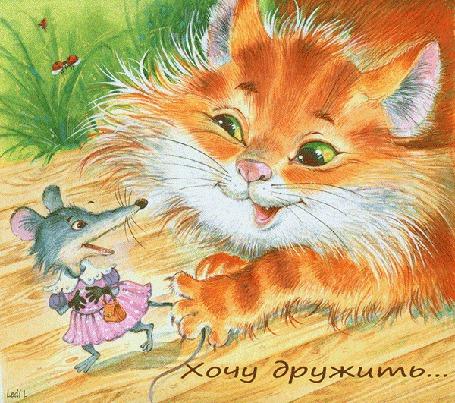 Анимация Хитрый рыжий кот заманивает мышку, Хочу дружить (© Natalika), добавлено: 05.05.2015 13:03