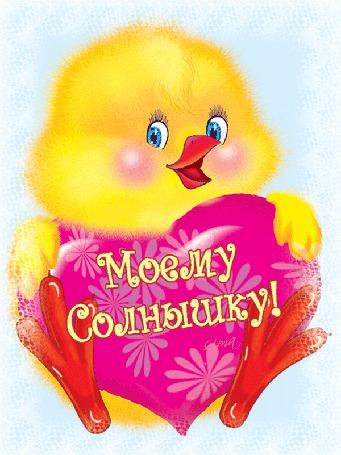 Анимация Мультяшный цыпленок держит малиновое сердечко с надписью Моему Солнышку