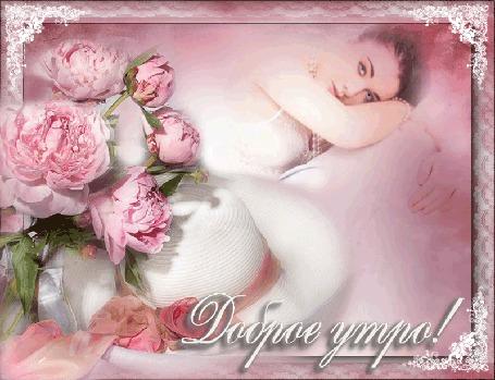 Анимация Задумчивая девушка в украшениях лежит на подушке, рядом шляпка с розовой лентой и пионы в вазе, Доброе утро (© Natalika), добавлено: 07.05.2015 22:33