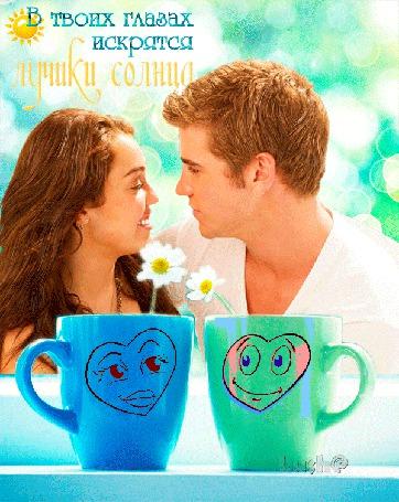 Анимация Влюбленные смотрят друг другу в глаза, на кружках мультяшные сердечки, В твоих глазах искрятся лучики солнца, автор Lush@