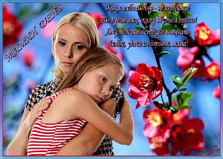 Анимация Праздник, день матери, дочка обнимает маму на фоне цветущих деревьев (как я люблю тебя - не передать! ты лучше всех, скажу об этом прямо! хочу тебе всем сердцем пожелать любви, удачи и здоровья, мама!)