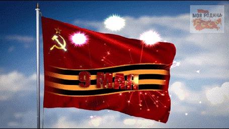 Анимация Красное знамя СССР, на фоне голубого неба, пересеченное Георгиевской лентой, (9 мая, Моя родина СССР) (© Bezchyfstv), добавлено: 09.05.2015 09:20