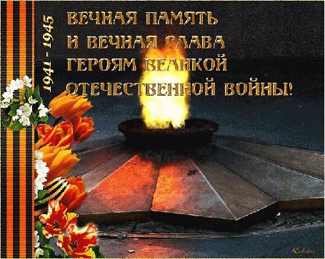 Анимация Георгиевская лента, живые цветы, вечный огонь, вечная память и вечная слава героям Великой Отечественной войны 1941-1945 (© 16061984), добавлено: 09.05.2015 11:55