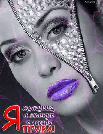 Анимация Девушка с ярко-сиреневыми губами с блестящей молнией из страз на лице, Я женщина, значит я всегда права! автор Олечка