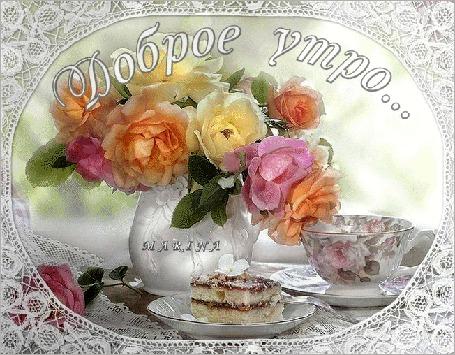 Анимация Пирожное к завтраку, на столе на ажурной салфетке чашка, букет роз в вазе, Доброе утро, автор MARINA (© Natalika), добавлено: 09.05.2015 21:46