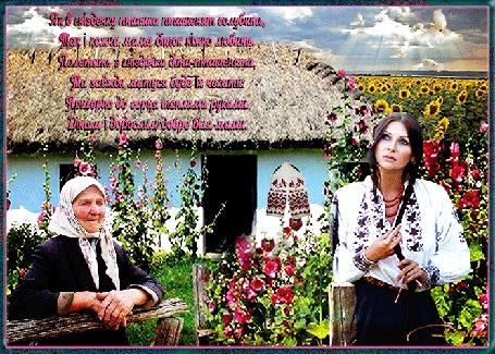 Анимация Праздник день матери, украинская хатынка, стоит женщина, рядом девушка, цветы, поле с подсолнухами, в небе голуби, (Як в гніздечку пташка пташенят голубить, Так і кожна мама діток ніжно любить. Полетять з гніздечка діти-пташенята, Та завжди матуся буде їх чекати. Пригорне до серця теплими руками. Дітям і дорослим добре біля мами.) (© ДОЛЬКА), добавлено: 10.05.2015 04:06
