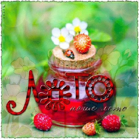 Анимация Клубничный напиток в стеклянном сосуде, божья коровка на крышке с ягодкой и цветочками на размытом фоне, Лето наше лето, автор Лилия