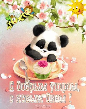 Анимация Мультяшный панда сидит в чашке, рядом пирожное, летают пчелки возле цветущей ветки, светит солнышко, С добрым утром, С новым днем, skazka (© Natalika), добавлено: 12.05.2015 16:47