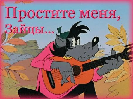 Анимация Волк из мультфильма Ну, погоди! играет на гитаре, Простите меня, Зайцы (© Natalika), добавлено: 12.05.2015 16:54