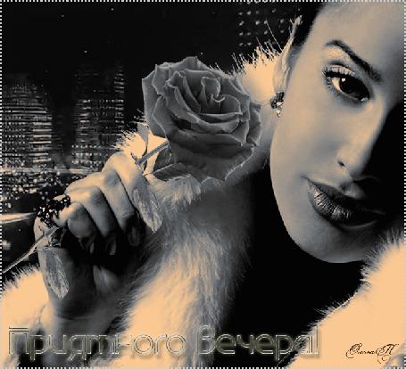 Анимация Девушка с грустным взглядом в мехах с розой в руке на фоне ночного города, Приятного Вечера, Ольга П