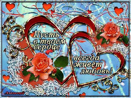 Анимация Два контура сердечек в розах и маленьких сердечках на голубом фоне, Пусть в твоем сердце всегда живет любовь, Аленький (© Natalika), добавлено: 14.05.2015 09:20