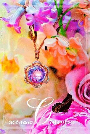 Анимация Красивая подвеска висит на весенних цветах, рядом порхает бабочка, желаю Счастья, Лилия (© Natalika), добавлено: 14.05.2015 09:31