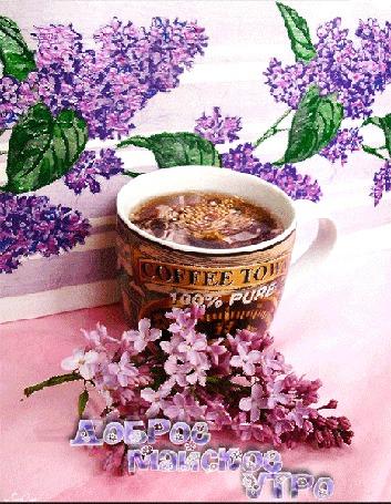 Анимация Чашка с кофе на столе в ветках сирени, Доброе майское утро, АссОль (© Natalika), добавлено: 14.05.2015 09:35