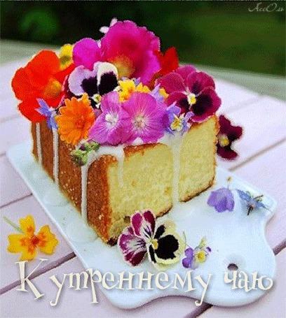 Анимация На столе бисквит, покрытый яркими цветами, К утреннему чаю, АссОль (© Natalika), добавлено: 14.05.2015 09:38