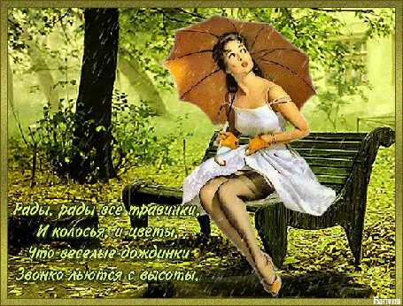 Анимация Девушка сидит на скамейке под зонтом, кокетливо приподняв платье, Рады, рады все травинки, И колосья, и цветы, Что веселые дождинки Звонко льются с высоты, Бабуля (© Natalika), добавлено: 14.05.2015 12:43