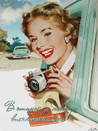 Анимация Ретро-открытка, милая девушка с фотоаппаратом выглядывает из окна авто, В отпуск за новыми впечатлениями! АссОль (© Natalika), добавлено: 15.05.2015 13:41