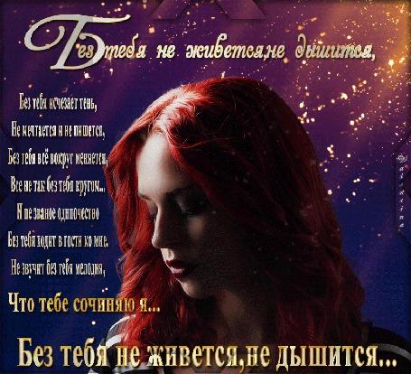 Анимация Футаж, солнце лучи и рыжеволосая девушка, надпись (Без тебя не живется, не дышится, Без тебя исчезает тень, Не мечтается и не пишется, Без тебя все вокруг меняется, И не званое одиночествоБез тебя ходит в гости ко мне. Не звучит без тебя мелодия, Что тебе сочиняю я. Без тебя не живется, не дышится.) (© Valensia), добавлено: 16.05.2015 20:19