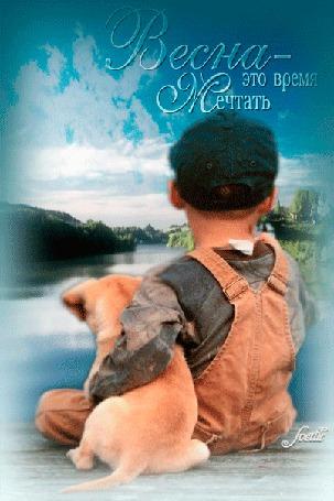 Анимация Друзья - мальчик и щенок на берегу реки, Весна - это время мечтать, Svetik (© Natalika), добавлено: 17.05.2015 12:49
