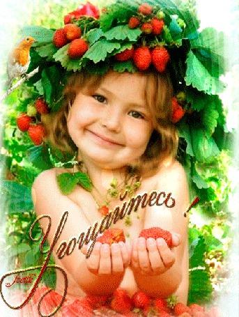 Анимация Милая девчушка в венке из клубники держит в ладошках ягоды, Угощайтесь! Svetik (© Natalika), добавлено: 17.05.2015 12:54