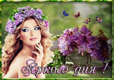 Анимация Красивая девушка в венке из сирени возле цветов в вазе и бабочек, Яркого дня! Lamerna (© Natalika), добавлено: 18.05.2015 15:56