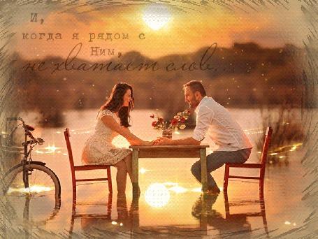 Анимация Романтичное свидание на берегу при закате солнца, И, когда я рядом с Ним, не хватает слов. Mira